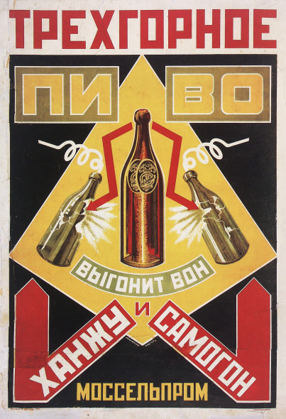 REVOLUTION-Rodchenko.-Advertisement-for-Beer.-Photograph-courtesy-of-the-Rodchenko-and-Stepanova-Archive.jpg