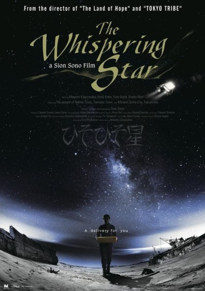 The Whispering Star sion sono